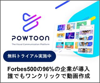 Powtoon_banner
